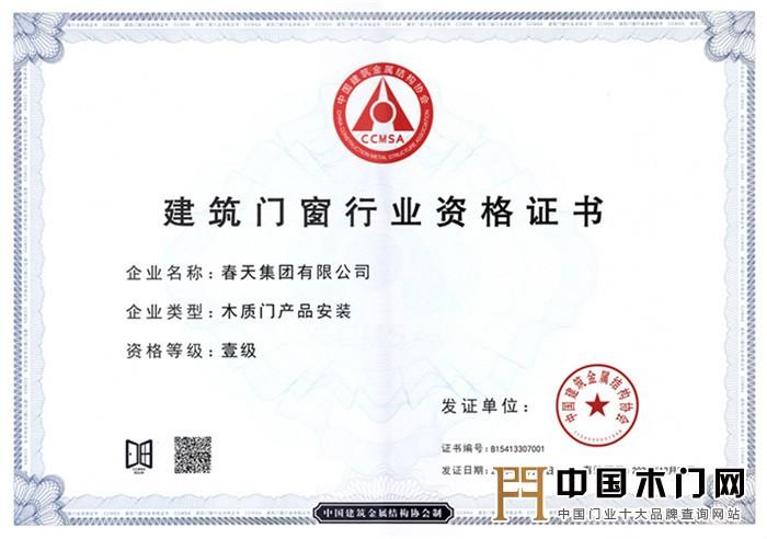 春天集团、春天门业双获首批建筑门窗行业资格证书