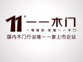 一一木门企业专题宣传片 (185播放)