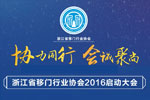 """""""协力同行,会诚聚尚"""" 浙江省移门行业协会2016启动大会 (436播放)"""