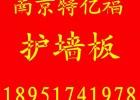 南京特亿福护墙板