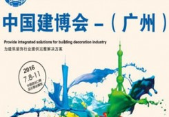 2016第十八届广州建博会中国门业网在现场