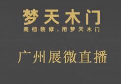 广州展:放飞百亿梦想,与梦天一起见证荣耀时刻