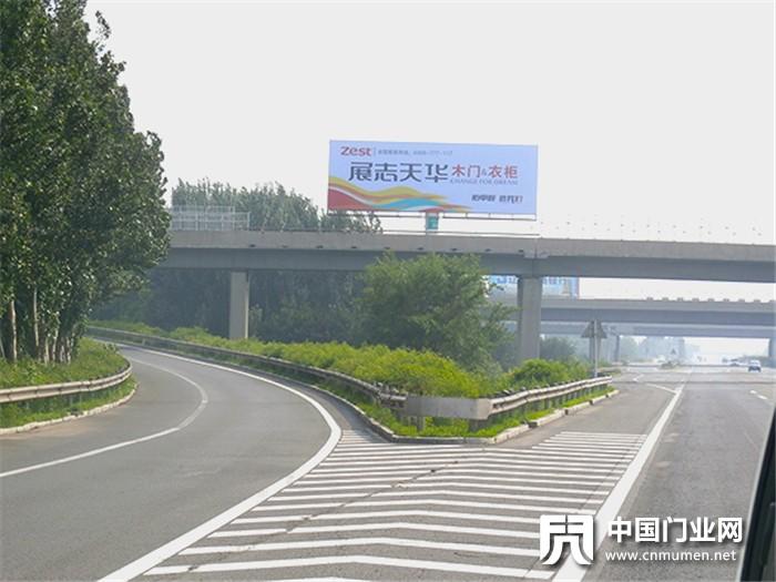 """展志天华炫彩""""神州第一路"""",品牌因集约化发展而走得更远"""