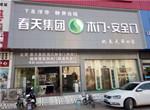 新店新品新势力,河南周口春天木门专卖店开业大吉