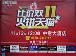 """世纪王牌丽水缙云店""""比价双十一,火拼天猫""""冠军联盟活动成功落幕!"""