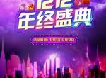 """双12预售打响,3D木门狠砸大礼""""惠""""全民"""