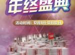 """双12年终盛典,3D木门单品""""惠""""萃,盛惠来袭"""