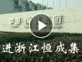 走进浙江恒成,企业宣传片