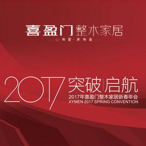 """""""突破·启航""""2017年喜盈门整木家居新春年会盛世启幕"""