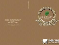 索菲亚产品宣传册