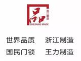 注重品质,讲究品牌消费,王力代表浙江制造上头条 (926播放)
