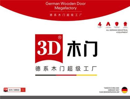 看《欢乐颂》》五美再聚首,看她们如何折射出3D木门的多变风格