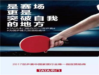冠军品质,TATA木门将于德国杜塞尔多夫世乒赛场首次亮相国际舞台