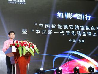 中国智能锁安防指数白皮书暨中国新一代智能锁全球上市发布会成功召开