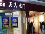 成就财富人生,天天木门新疆奇台天大专门店盛大开业 (933播放)