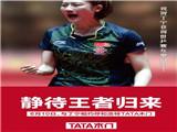中国门,中国梦,TATA木门让世界看到了来自中国的匠心产品 (921播放)