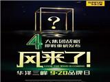 9·20年度大事件,华泽三峰木业集团四大战略即将发布! (930播放)