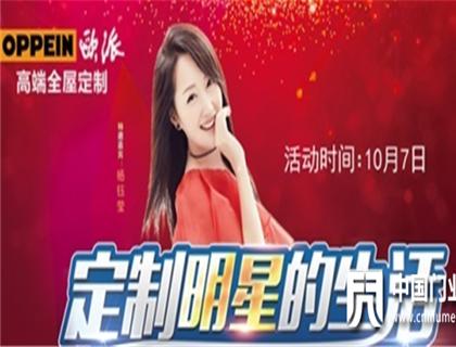 """欧派家居开启""""爱家定制季""""品牌活动,甜歌天后杨钰莹倾情助阵"""