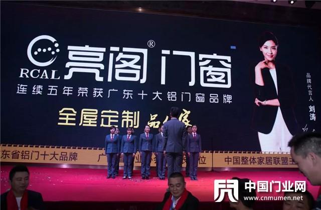 不忘初心,携手前行|热烈祝贺亮阁门窗成为三水第二届装饰建材跨界联盟成员!