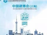 这有一份中国建博会3月上海展参观攻略,请查收! (928播放)