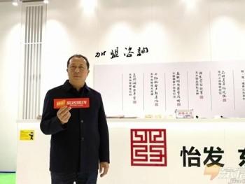 怡发门窗董事长陈晓:线上线下全面布局,升级定义品牌新高度 (933播放)