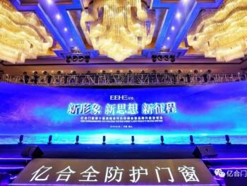 亿合门窗第十届战略合作伙伴峰会荣耀开启! (943播放)