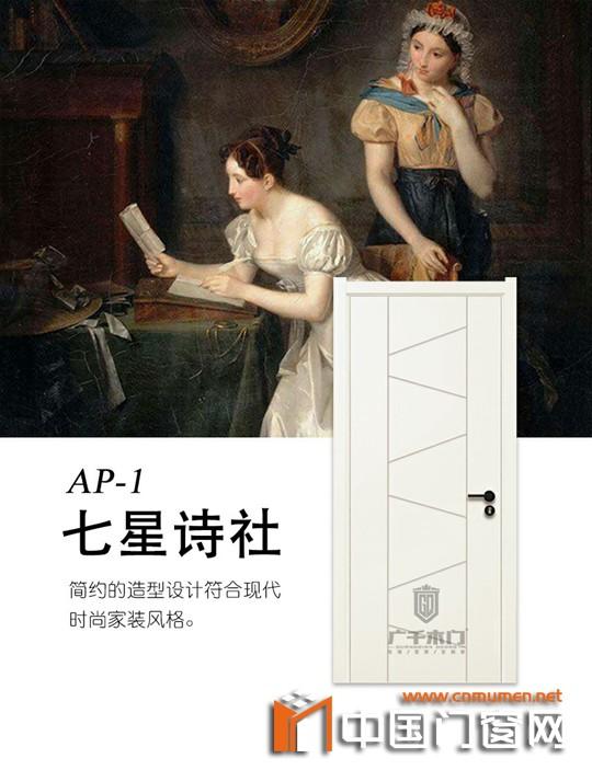 AP-1._副本