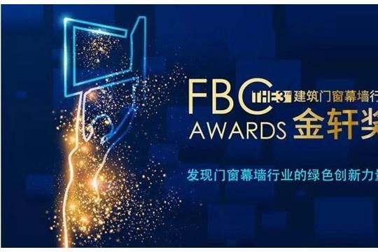 第三届建筑门窗幕墙行业金轩奖7月30日公布入围名单!