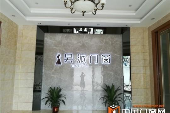 """昊派门窗""""专卖店即将入驻贵阳兴义居然之家"""