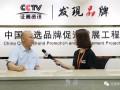 【品牌档案】汉唐门窗成功入选中国优选品牌视频 (107播放)