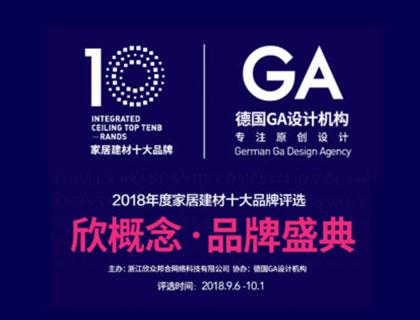 2018年度中国建材家居行业网络评选活动