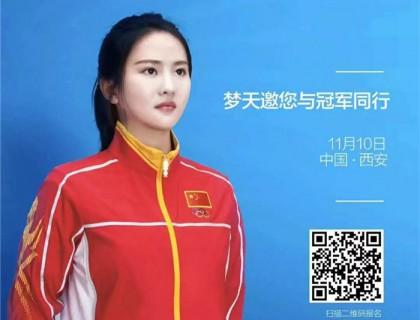 与奥运冠军陈若琳同行,梦天木门探索健康美好生活
