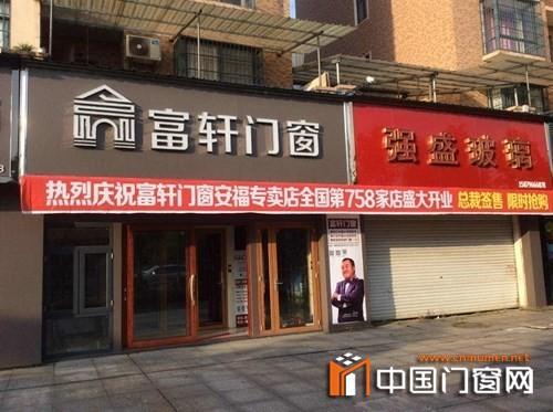 富轩门窗江西安福专卖店