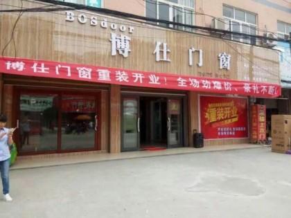 博仕门窗湖北武汉通城专卖店