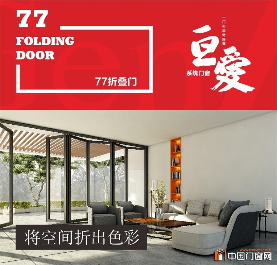 77折叠门