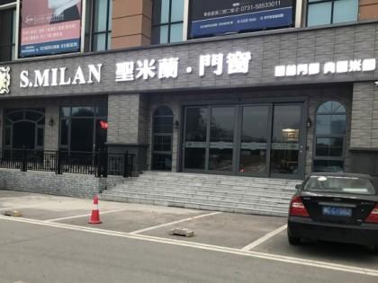 华兴节能门窗湖南湘潭专卖店