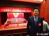 """亿合门窗董事长曾奎出席广东省""""两会"""" (1307播放)"""