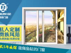 德高门窗-断桥铝70#环保套餐-含五金纱窗