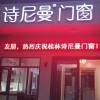 诗尼曼门窗广西桂林旗舰店
