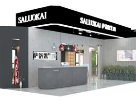 萨洛凯门窗2019上海建博会展厅效果图