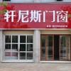 轩尼斯门窗江西抚州广昌专卖店