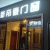 新帝豪门窗广西桂林专卖店
