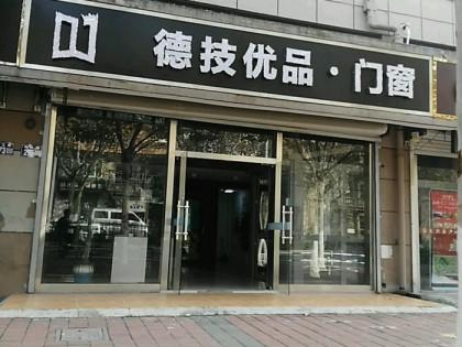 德技优品门窗江苏苏州常熟专卖店