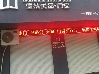 德技优品门窗浙江金华婺城专卖店