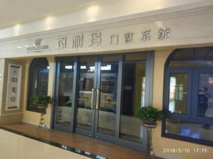 百利玛门窗安徽芜湖专卖店