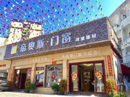 帝奥斯门窗广东惠州惠东专卖店