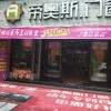 帝奥斯门窗重庆市开州专卖店