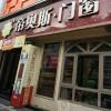 帝奥斯门窗湖南永州零陵区专卖店