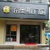 帝奥斯门窗湖南永州宁远县专卖店