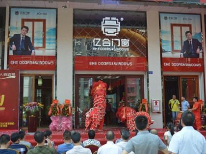 亿合门窗广东河源专卖店